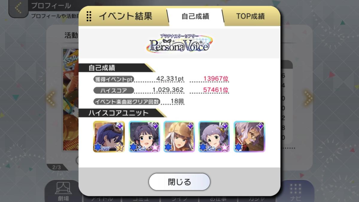 f:id:Kotoha-P_mtf:20201016213524p:plain