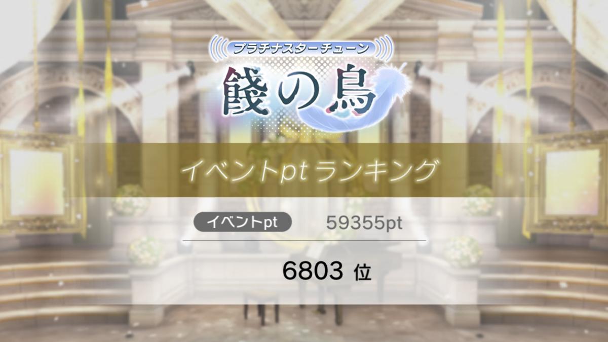 f:id:Kotoha-P_mtf:20201111174049p:plain