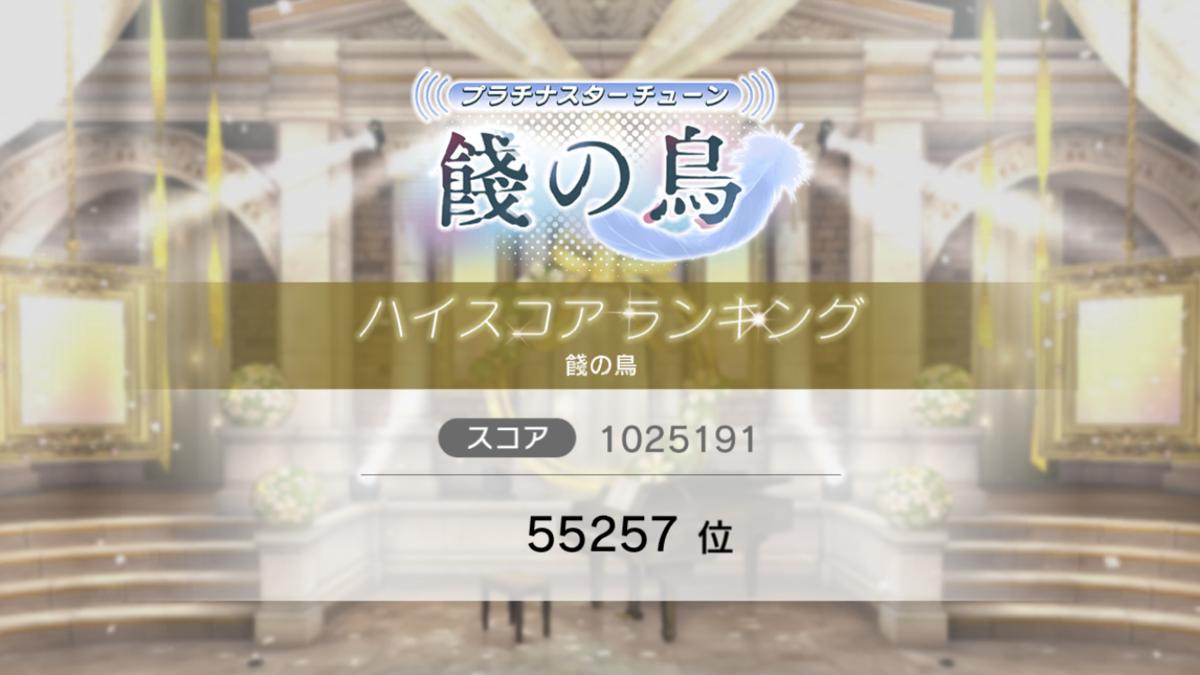f:id:Kotoha-P_mtf:20201111174831p:plain