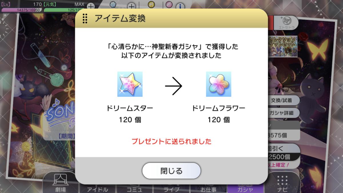 f:id:Kotoha-P_mtf:20210126111914p:plain