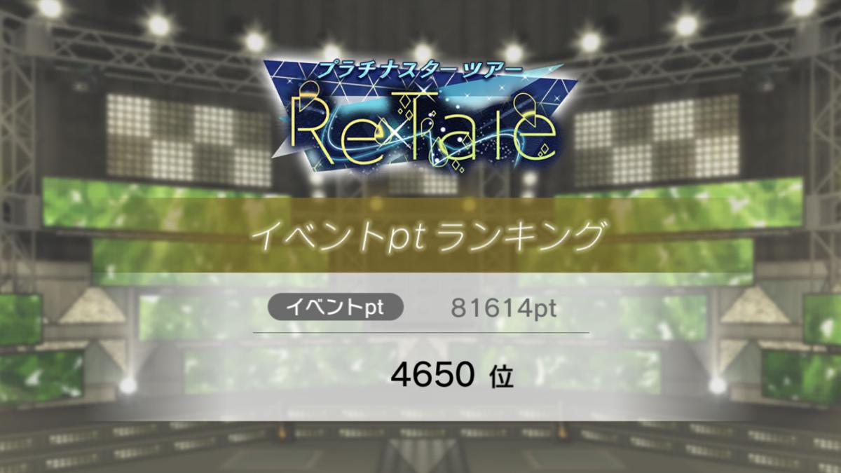 f:id:Kotoha-P_mtf:20210312200652p:plain