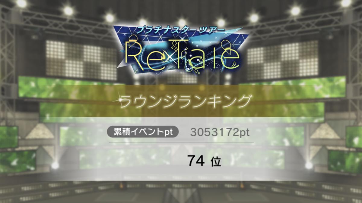 f:id:Kotoha-P_mtf:20210312200828p:plain