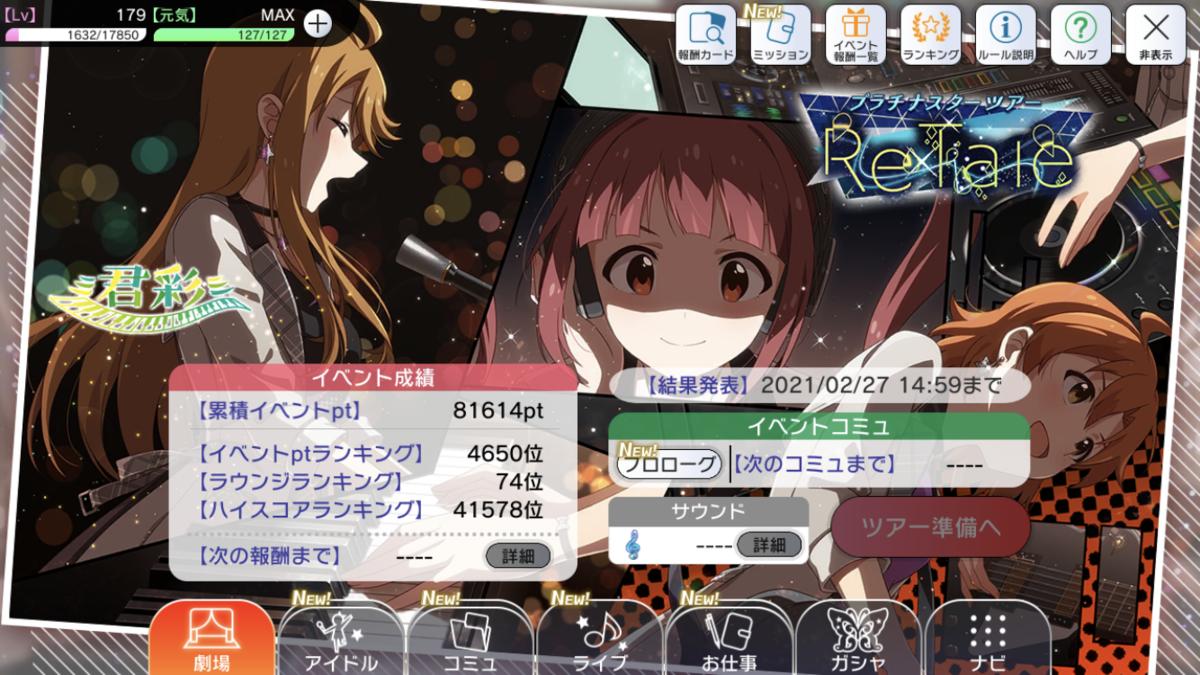 f:id:Kotoha-P_mtf:20210312201433p:plain