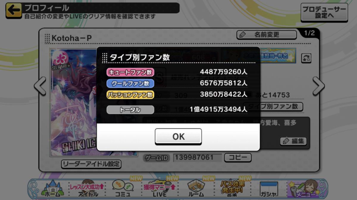 f:id:Kotoha-P_mtf:20210320163722p:plain