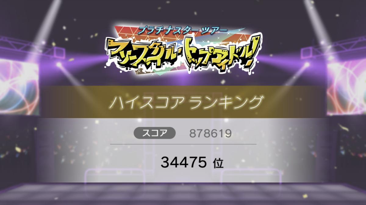 f:id:Kotoha-P_mtf:20210327215506p:plain