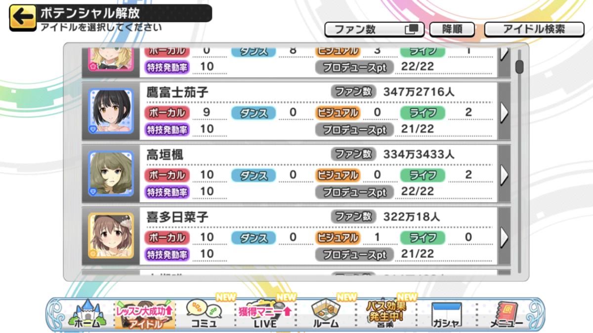 f:id:Kotoha-P_mtf:20210328114306p:plain