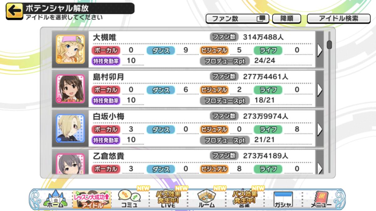 f:id:Kotoha-P_mtf:20210328114501p:plain