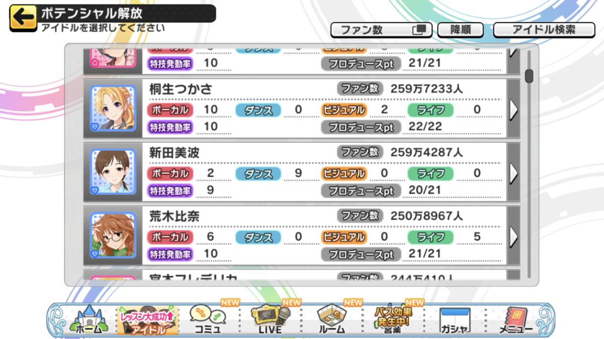 f:id:Kotoha-P_mtf:20210328114643p:plain