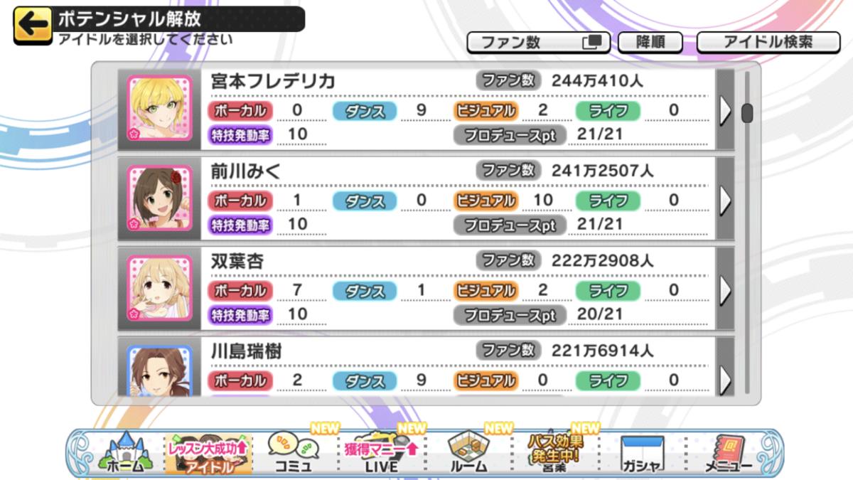 f:id:Kotoha-P_mtf:20210328114850p:plain