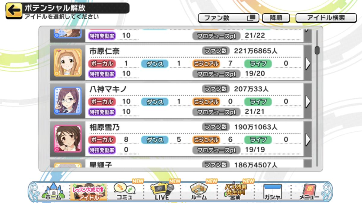f:id:Kotoha-P_mtf:20210328115631p:plain