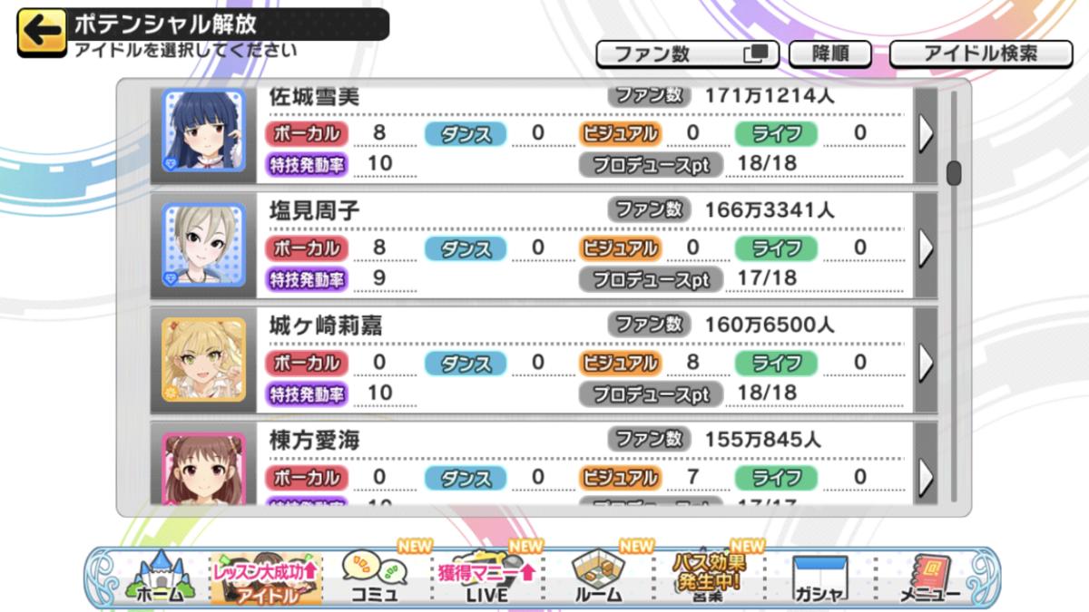f:id:Kotoha-P_mtf:20210328120933p:plain
