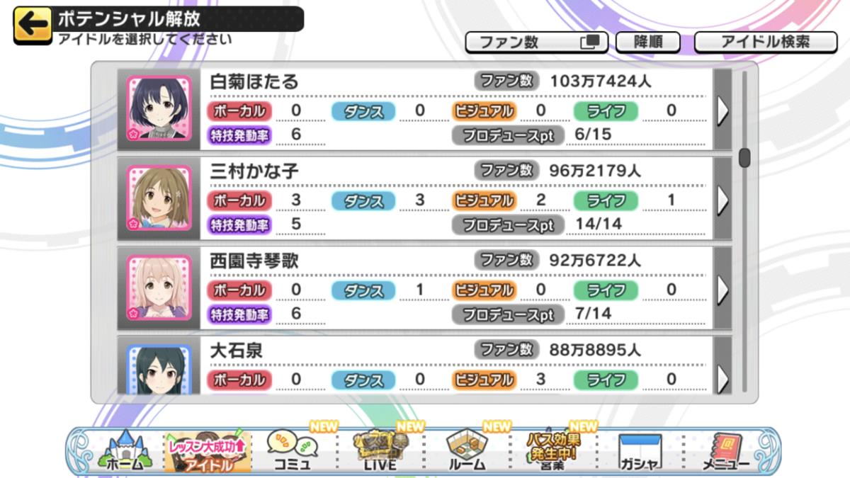 f:id:Kotoha-P_mtf:20210328122849p:plain