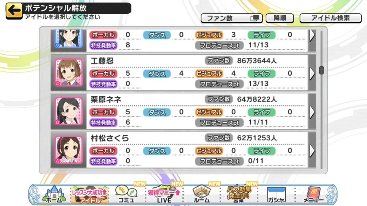 f:id:Kotoha-P_mtf:20210328123058p:plain