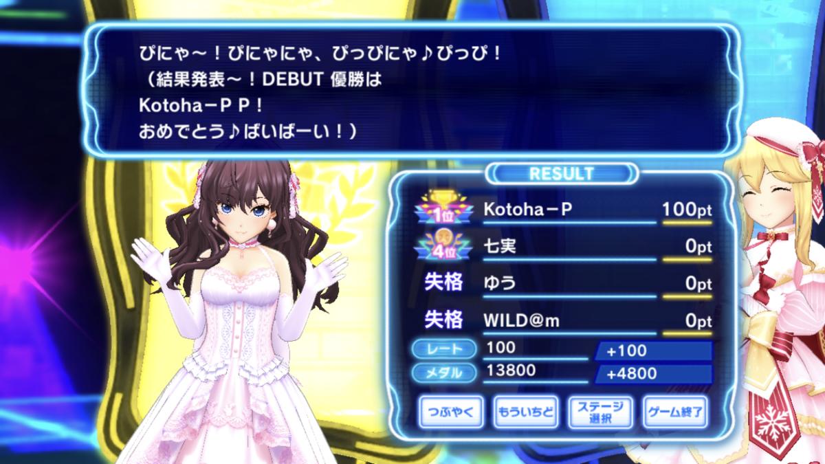 f:id:Kotoha-P_mtf:20210402165944p:plain