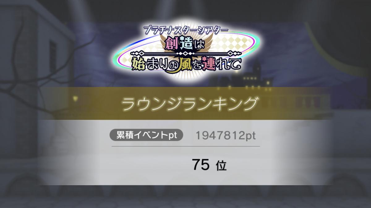 f:id:Kotoha-P_mtf:20210505114033p:plain