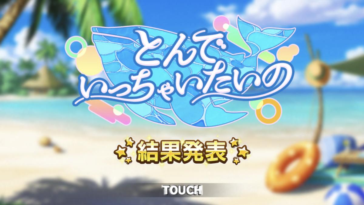 f:id:Kotoha-P_mtf:20210609144754p:plain