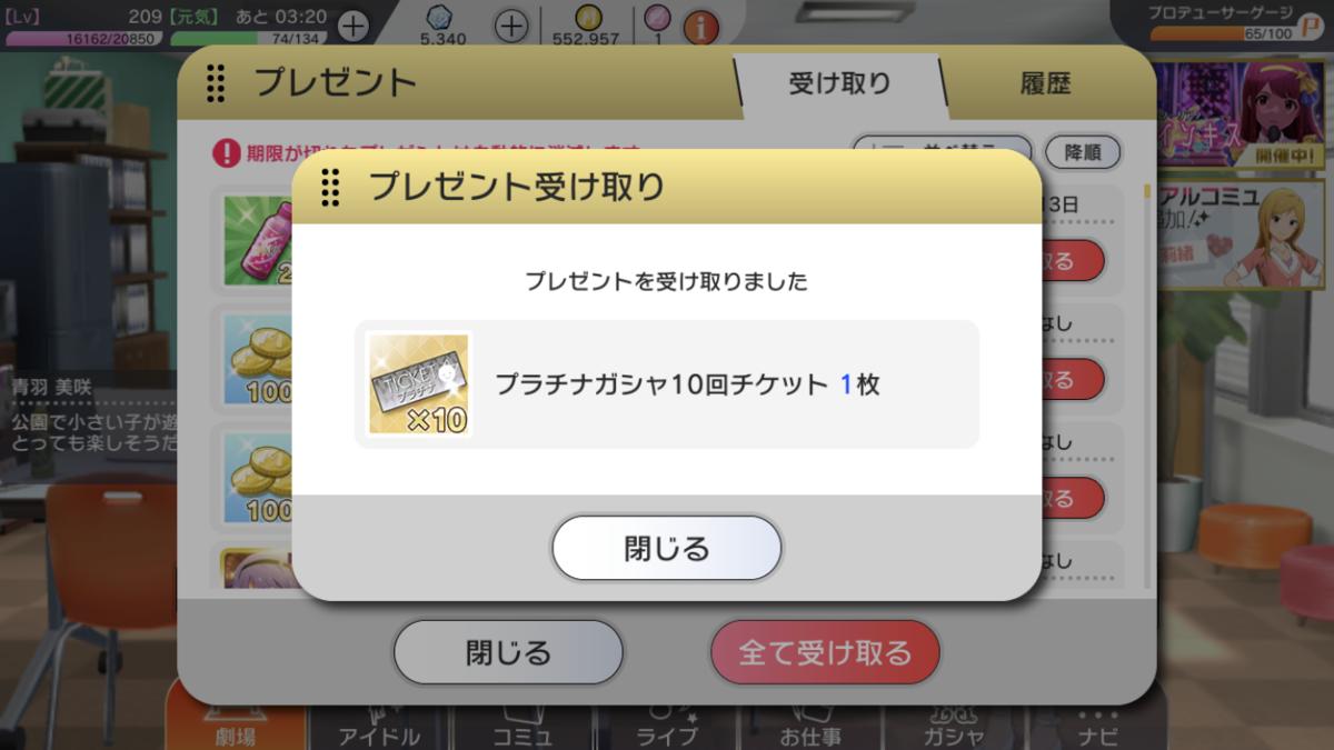 f:id:Kotoha-P_mtf:20210609151333p:plain