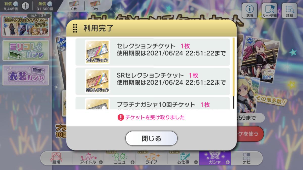 f:id:Kotoha-P_mtf:20210618152822p:plain