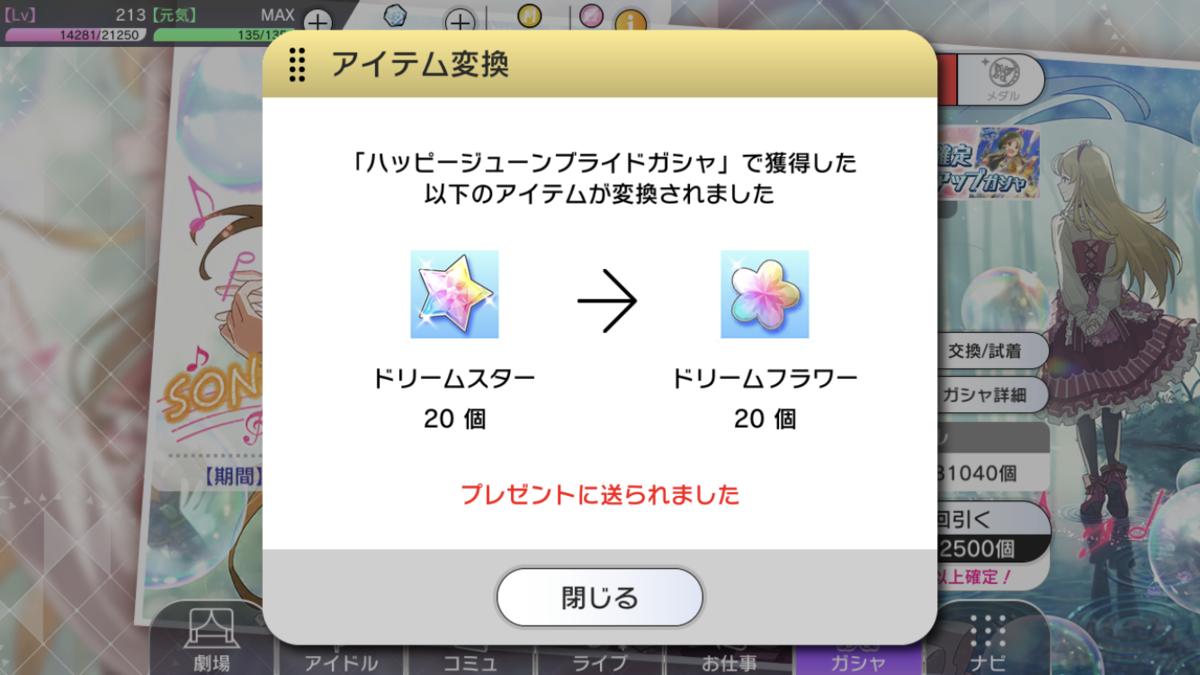 f:id:Kotoha-P_mtf:20210618154455p:plain