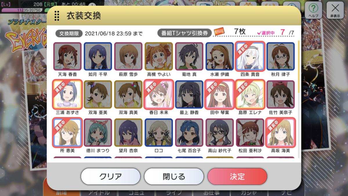 f:id:Kotoha-P_mtf:20210618160618p:plain