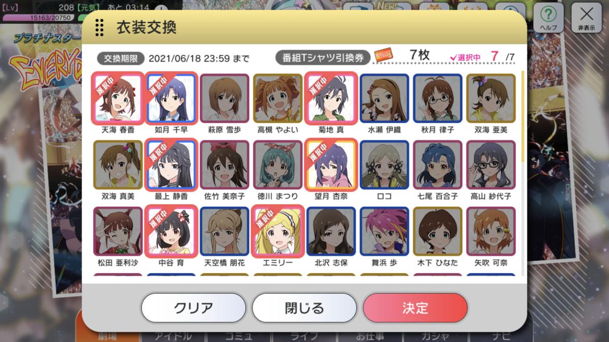 f:id:Kotoha-P_mtf:20210618160644p:plain