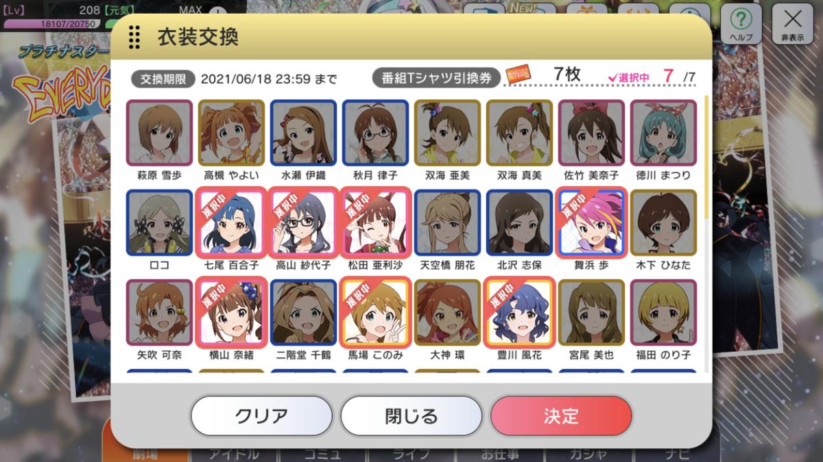 f:id:Kotoha-P_mtf:20210618160732p:plain