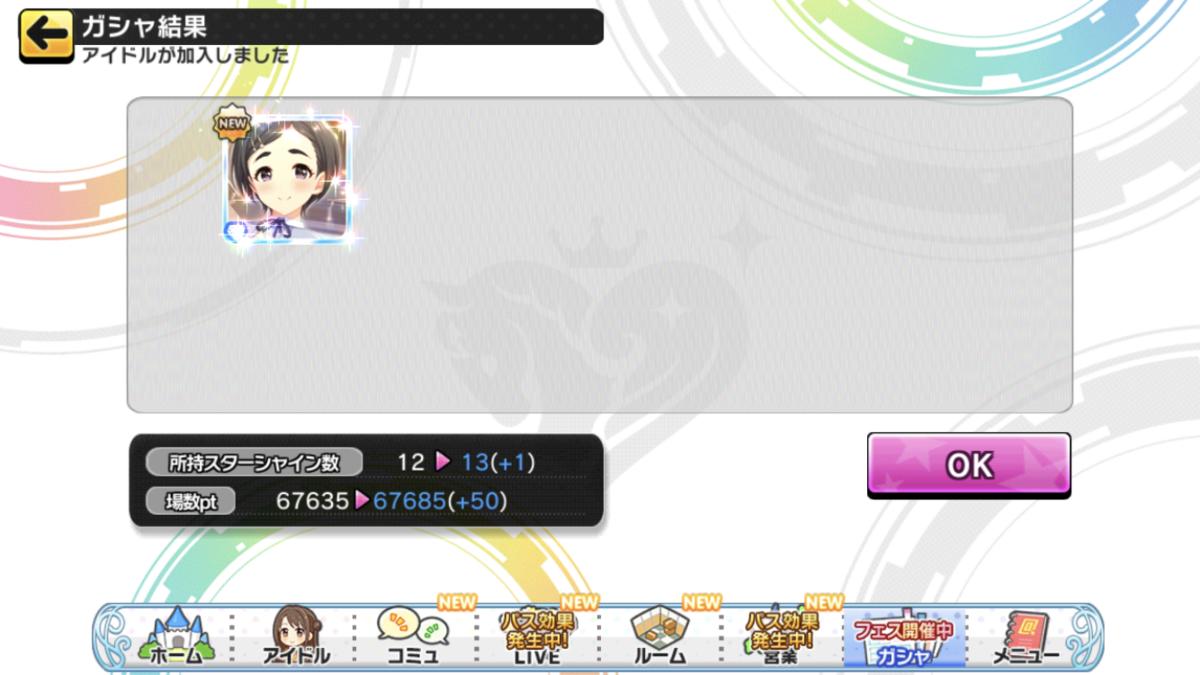 f:id:Kotoha-P_mtf:20210706101729p:plain