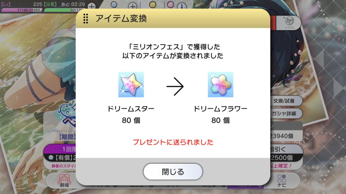 f:id:Kotoha-P_mtf:20210706103306p:plain