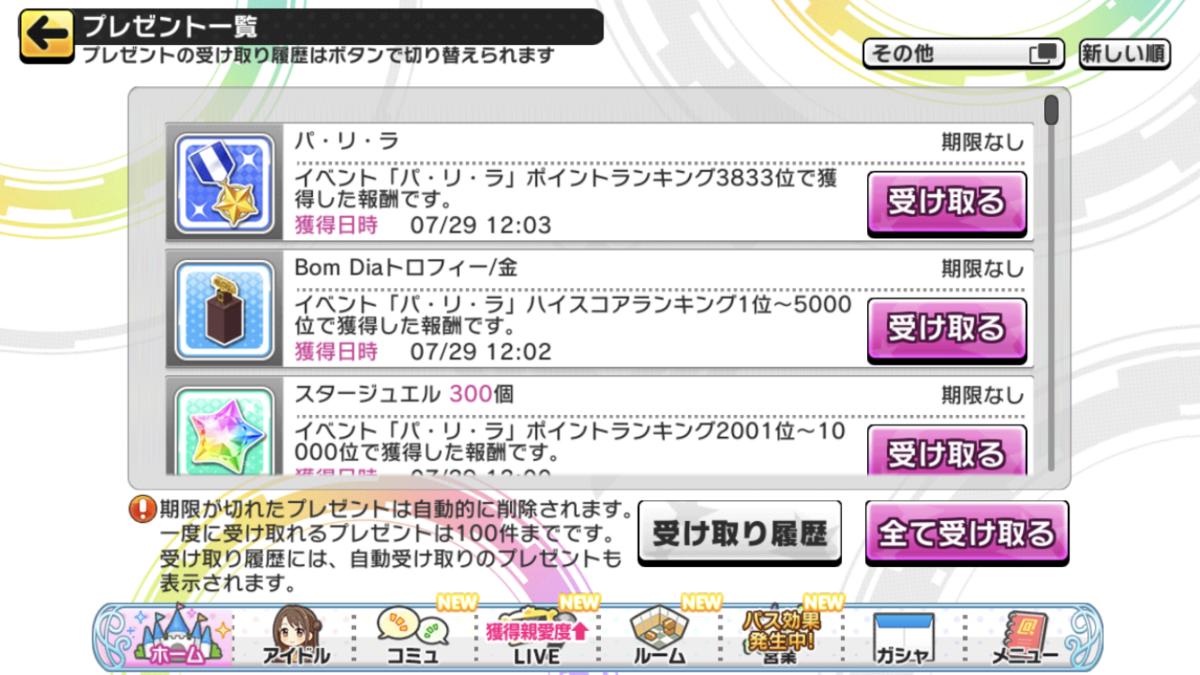 f:id:Kotoha-P_mtf:20210729191658p:plain