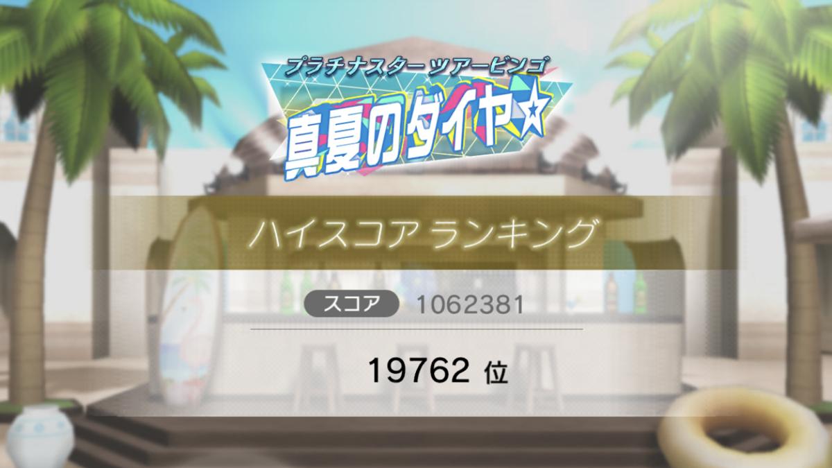 f:id:Kotoha-P_mtf:20210827224204p:plain