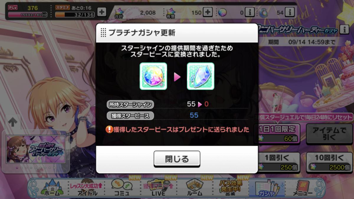 f:id:Kotoha-P_mtf:20210912100128p:plain