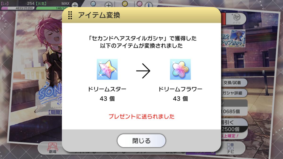 f:id:Kotoha-P_mtf:20210912101357p:plain
