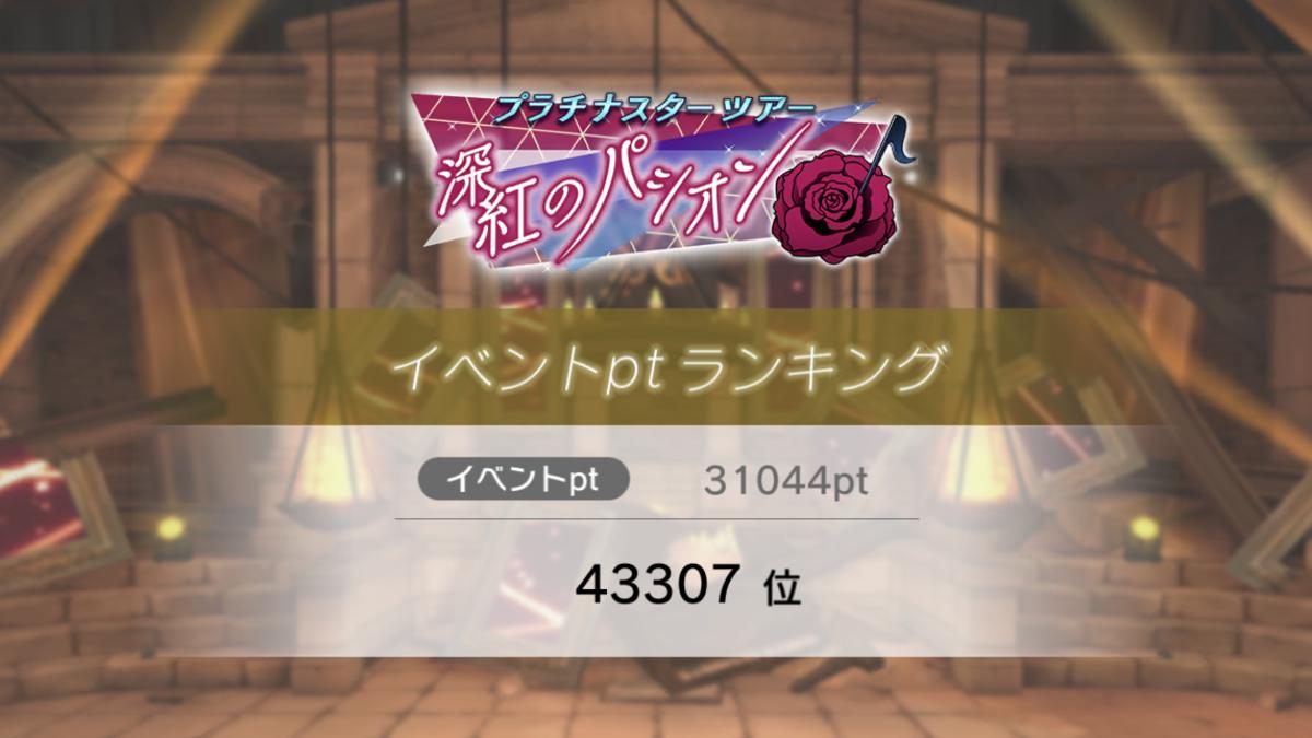 f:id:Kotoha-P_mtf:20211012005957p:plain
