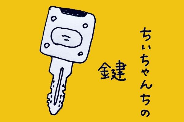 オバんちの鍵