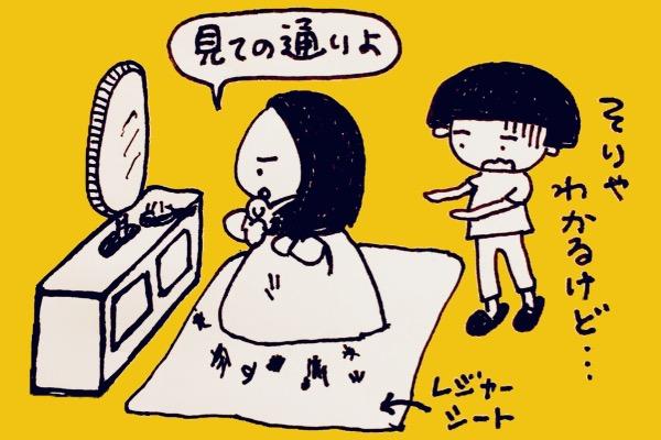 自分で髪切り