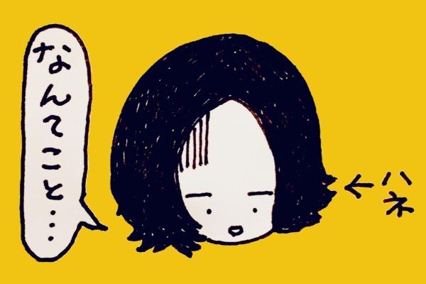 髪切り失敗