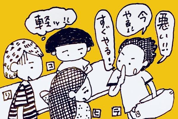 グループワーク