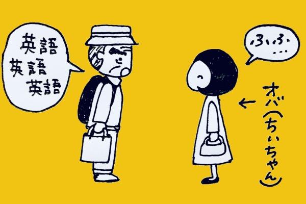 英語を話す日本人