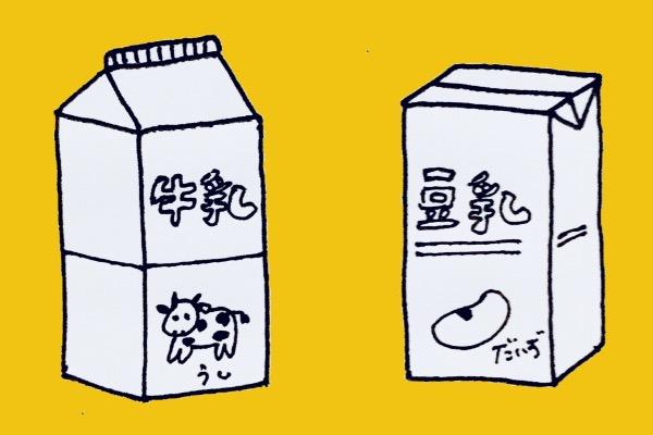 牛乳と豆乳