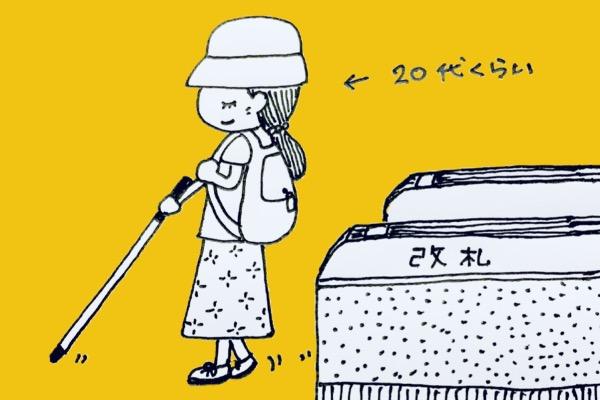 盲目の女性