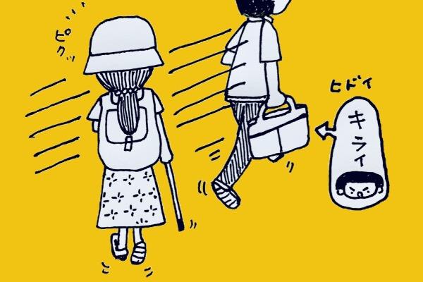 盲目の女性 危ない