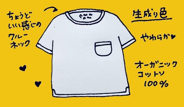 一目惚れのTシャツ