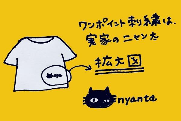 Tシャツに刺繍