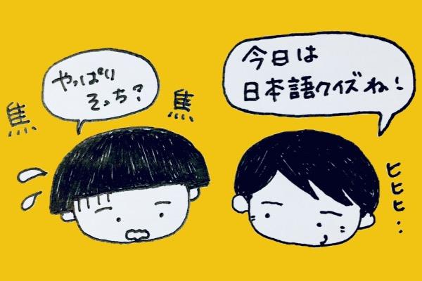 日本語のクイズ