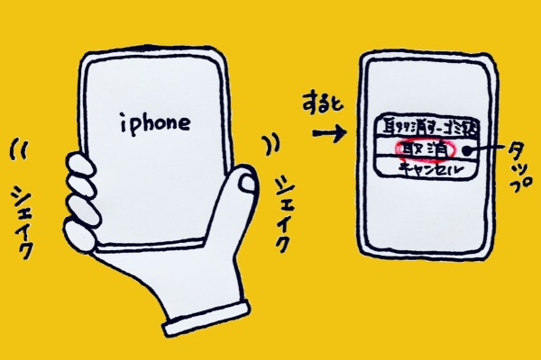 iPhoneシェイク機能