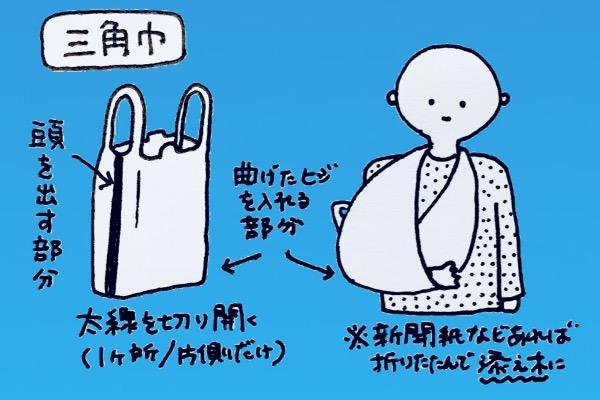 ビニール袋で三角巾