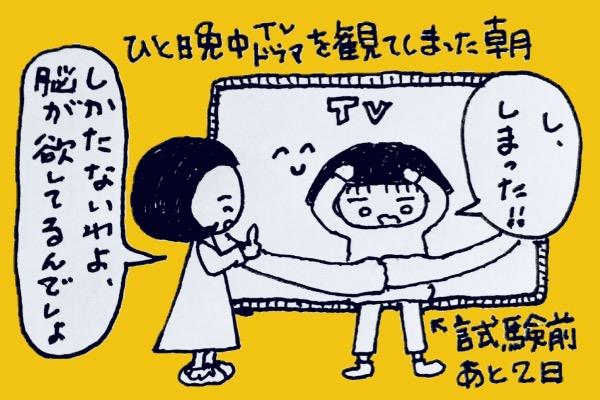 テレビドラマ 徹夜