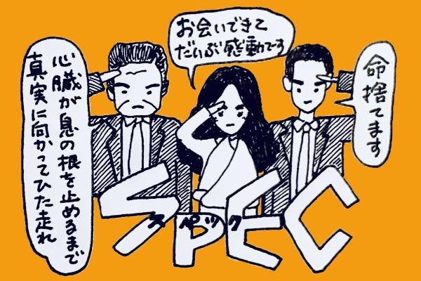 SPEC~警視庁公安部公安第五課 未詳事件特別対策係事件簿~