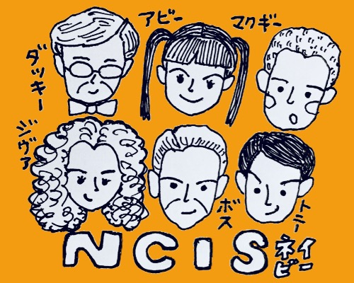 NCIS~ネイビー犯罪捜査班~