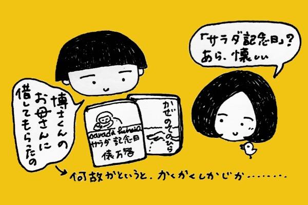 俵万智『サラダ記念日』